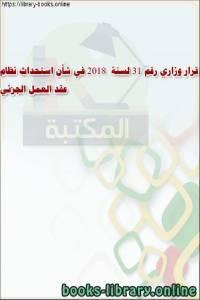 قراءة و تحميل كتاب قرار وزاري رقم (31) لسنة 2018  في شأن استحداث نظام عقد العمل الجزئي PDF