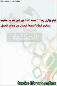 قراءة و تحميل كتاب قرار وزاري رقم (32) لسنة 1982م في شأن تحديد أساليب وتدابير الوقاية لحماية العمال من مخاطر العمل. PDF