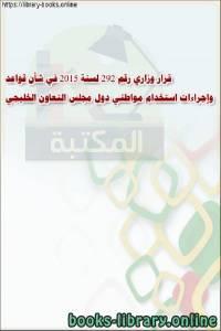 قراءة و تحميل كتاب قرار وزاري رقم (292) لسنة 2015 في شأن قواعد وإجراءات استخدام مواطني دول مجلس التعاون الخليجي. PDF