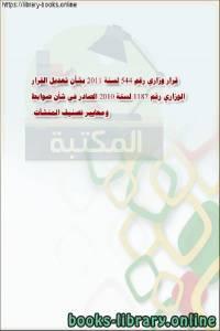 قراءة و تحميل كتاب قرار وزاري رقم (544) لسنة 2011 بشأن تعديل القرار الوزاري رقم 1187 لسنة 2010 الصادر في شأن ضوابط ومعايير تصنيف المنشآت. PDF