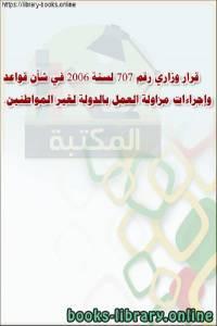 قراءة و تحميل كتاب قرار وزاري رقم (707) لسنة 2006م في شأن قواعد وإجراءات مزاولة العمل بالدولة لغير المواطنين. PDF