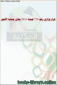قراءة و تحميل كتاب قرار وزاري رقم (739) لسنة 2016 بشأن حماية الأجور PDF
