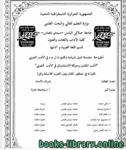 قراءة و تحميل كتاب الادب المقارن  وحركة الاستشراق فى الادب العربي PDF