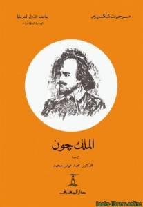 قراءة و تحميل كتاب الملك جون PDF