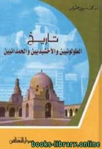 قراءة و تحميل كتاب  تاريخ الطولونيين والأخشيديين والحمدانيين PDF