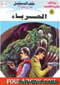 قراءة و تحميل كتاب الحرباء سلسلة ملف المستقبل PDF