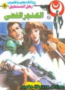 قراءة و تحميل كتاب الخنجر الفضى سلسلة رجل المستحيل PDF