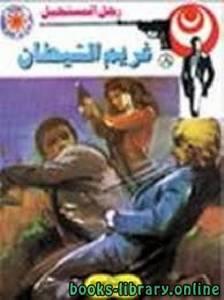 قراءة و تحميل كتاب غريم الشيطان سلسلة رجل المستحيل PDF