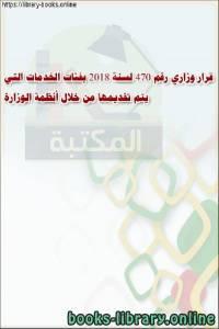 قراءة و تحميل كتاب قرار وزاري رقم 470 لسنة 2018 بفئات الخدمات التي يتم تقديمها من خلال أنظمة الوزارة PDF