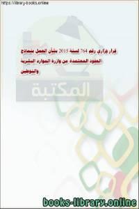 قراءة و تحميل كتاب قرار وزاري رقم 764 لسنة 2015 بشأن العمل بنماذج العقود المعتمدة من وازرة الموارد البشرية والتوطين PDF