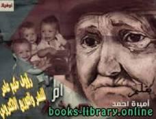 قراءة و تحميل كتاب صرخة ام ل أميرة احمد PDF