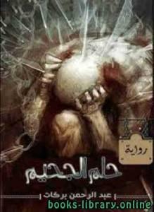 قراءة و تحميل كتاب حلم الجحيم PDF