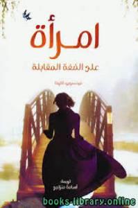 قراءة و تحميل كتاب إمرأة على الضفة المقابلة PDF
