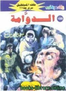قراءة و تحميل كتاب الدوامة سلسلة ملف المستقبل PDF