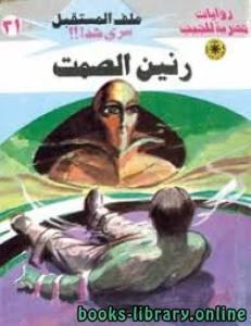 قراءة و تحميل كتاب رنين الصمت سلسلة ملف المستقبل PDF