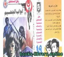 قراءة و تحميل كتاب أبواب الجحيم سلسلة رجل المستحيل PDF
