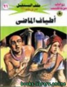 قراءة و تحميل كتاب أطياف الماضى سلسلة ملف المستقبل PDF