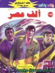 قراءة و تحميل كتاب ألف عصر سلسلة ملف المستقبل PDF
