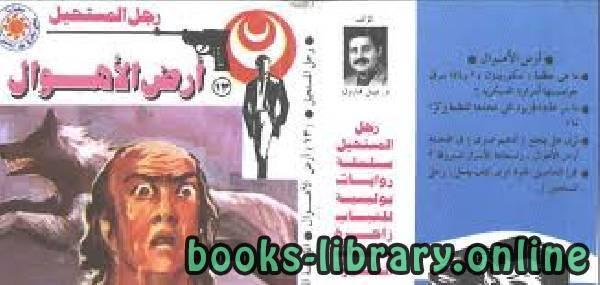 قراءة و تحميل كتاب أرض الأهوال سلسلة رجل المستحيل PDF