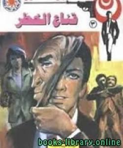قراءة و تحميل كتاب قناع الخطر سلسلة رجل المستحيل PDF