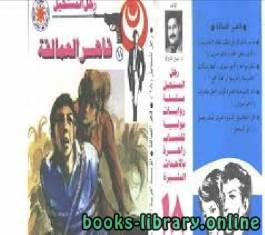 قراءة و تحميل كتاب قاهر العمالقة سلسلة رجل المستحيل PDF