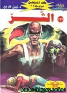 قراءة و تحميل كتاب الشر سلسلة ملف المستقبل PDF