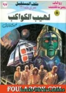 قراءة و تحميل كتاب لهيب الكواكب سلسلة ملف المستقبل PDF