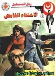 قراءة و تحميل كتاب الإختفاء الغامض سلسلة رجل المستحيل PDF