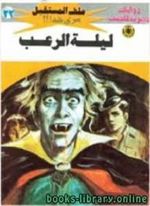 قراءة و تحميل كتاب ليلة الرعب سلسلة ملف المستقبل PDF