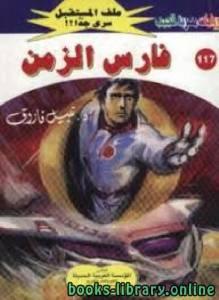 قراءة و تحميل كتاب فارس الزمن سلسلة ملف المستقبل PDF