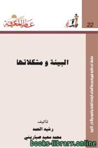 قراءة و تحميل كتاب البيئة ومشكلاتها PDF