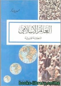 قراءة و تحميل كتاب سلسلة العالم الاسلامي المنطقة العربية  PDF