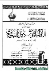 قراءة و تحميل كتاب الدولة الأموية .. دولة الفتوحات PDF