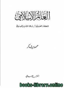 قراءة و تحميل كتاب سلسلة العالم الاسلامي بلاد الشام والعراق PDF