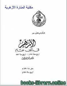 قراءة و تحميل كتاب الأزهر في ألف عام pdf PDF