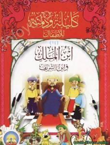قراءة و تحميل كتاب ابن الملك و ابن الشريف PDF