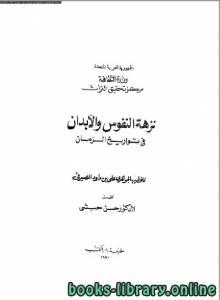 قراءة و تحميل كتاب نزهة النفوس والأبدان في تواريخ الزمان الجزء الاول PDF