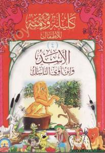 قراءة و تحميل كتاب الأسد وابن آوى الناسك PDF