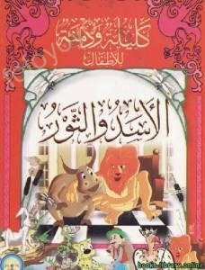 قراءة و تحميل كتاب الأسد والثور PDF