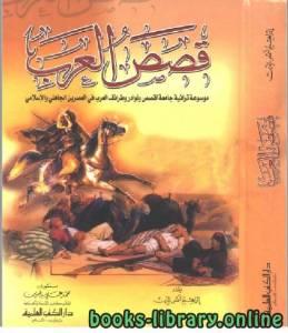 قراءة و تحميل كتاب موسوعة قصص العرب ونوادر وطرائف العرب في العصرين الجاهلي والإسلامي PDF