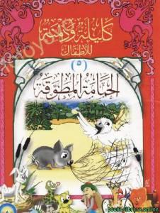 قراءة و تحميل كتاب الحمامة المطوقة PDF