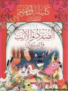 قراءة و تحميل كتاب الصفرد والأرنب والسنور PDF