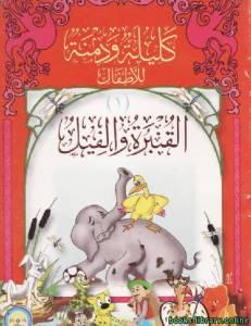 قراءة و تحميل كتاب القنبرة والفيل  PDF