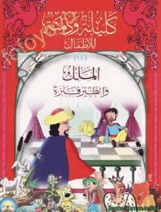 قراءة و تحميل كتاب الملك والطير فنزة PDF
