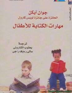 قراءة و تحميل كتاب مهارات الكتابة للأطفال PDF