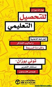 قراءة و تحميل كتاب مهارات بوزان للتحصيل التعليمي PDF