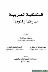 قراءة و تحميل كتاب الكتابة العربية مهاراتها وفنونها PDF