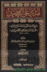 قراءة و تحميل كتاب المذيل على الروضتين (تاريخ الدولة الأيوبية ما بعد صلاح الدين) الجزء الاول PDF