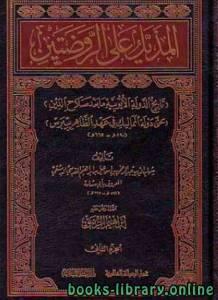 قراءة و تحميل كتاب المذيل على الروضتين (تاريخ الدولة الأيوبية ما بعد صلاح الدين) الجزء الثاني PDF
