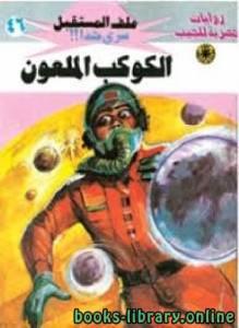 قراءة و تحميل كتاب الكوكب الملعون سلسلة ملف المستقبل PDF